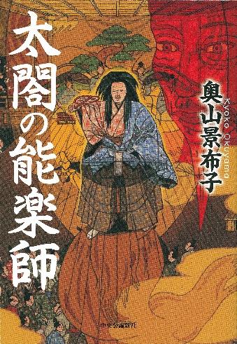 『太閤の能楽師』表紙