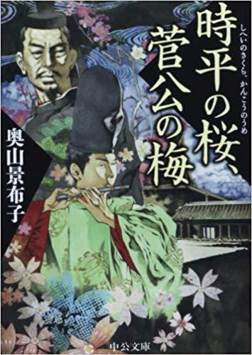 『時平の桜、菅公の梅』表紙