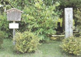 青松葉事件の碑