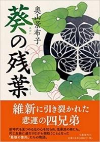 『葵の残葉』表紙