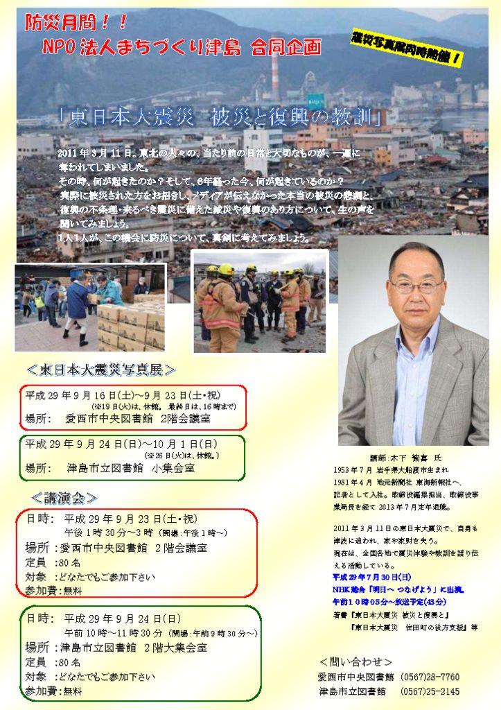 「東日本大震災 被災と復興の教訓」写真展・講演会