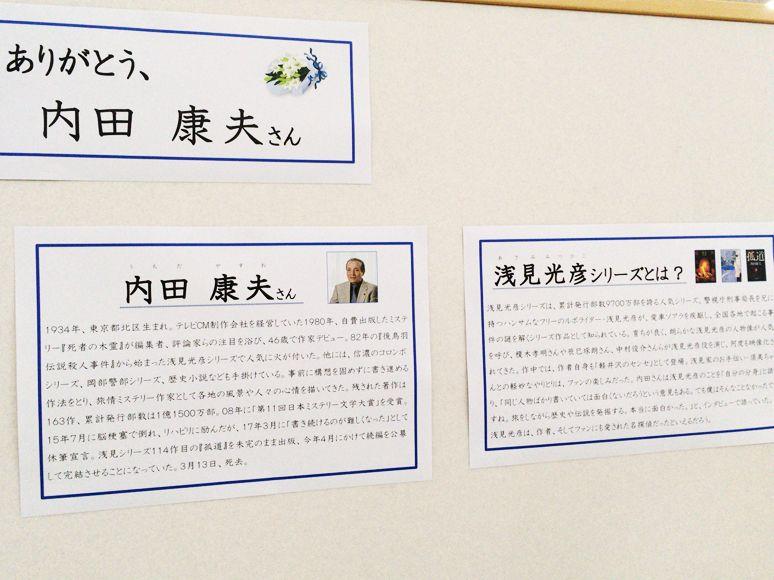 追悼・内田康夫さん