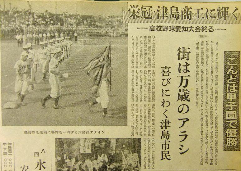 8月4日の中日新聞朝刊