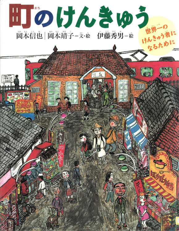 『町のけんきゅう』表紙