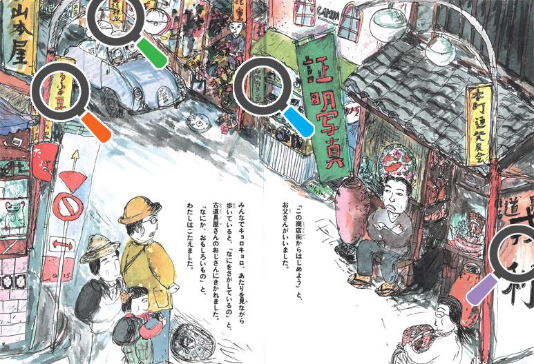 『町のけんきゅう』P.2~3