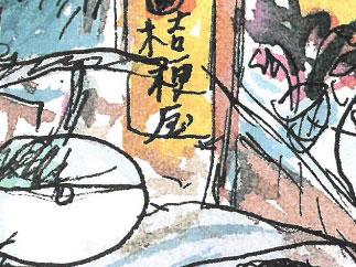 『町のけんきゅう』の桔梗屋