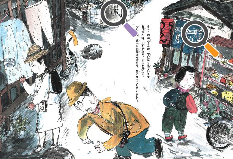 『町のけんきゅう』P.4~5