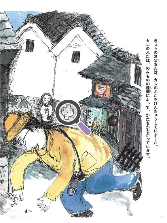 『町のけんきゅう』P.12