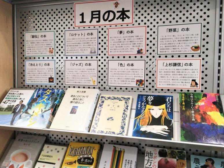 「1月の本」コーナーの掲示と本