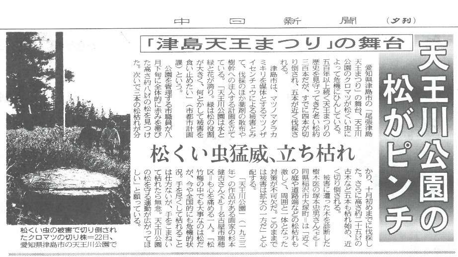 2000年11月22日の中日新聞夕刊