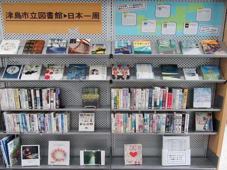 「津島市立図書館 ▸ 日本一周」コーナー全体