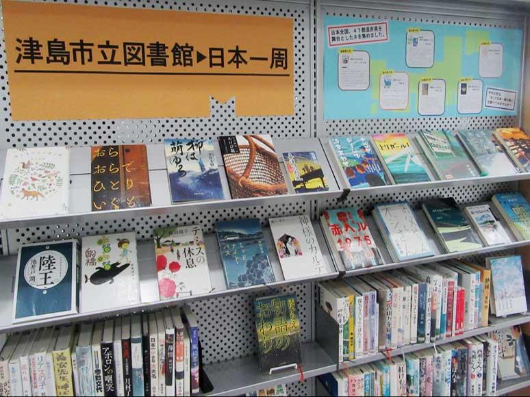 「津島市立図書館 ▸ 日本一周」コーナー掲示