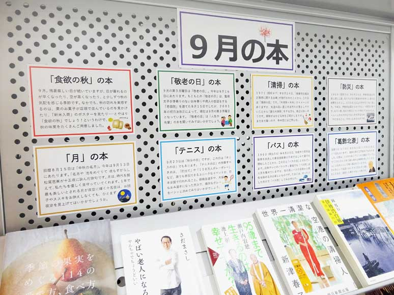 「9月の本」コーナー