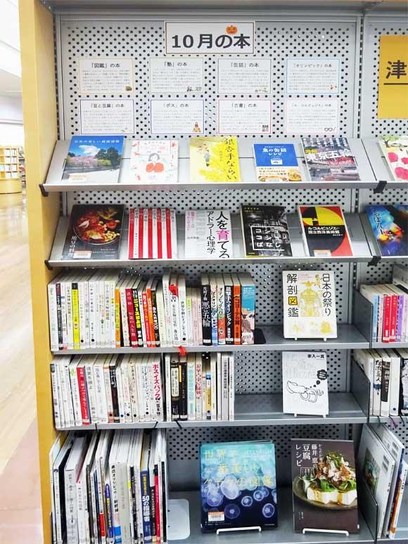 「10月の本」コーナーの本