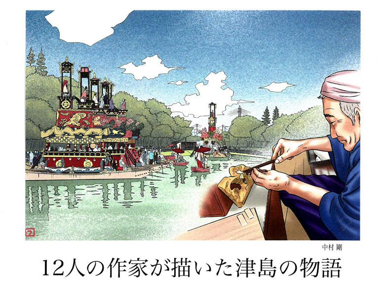 12人の作家が描いた津島の物語