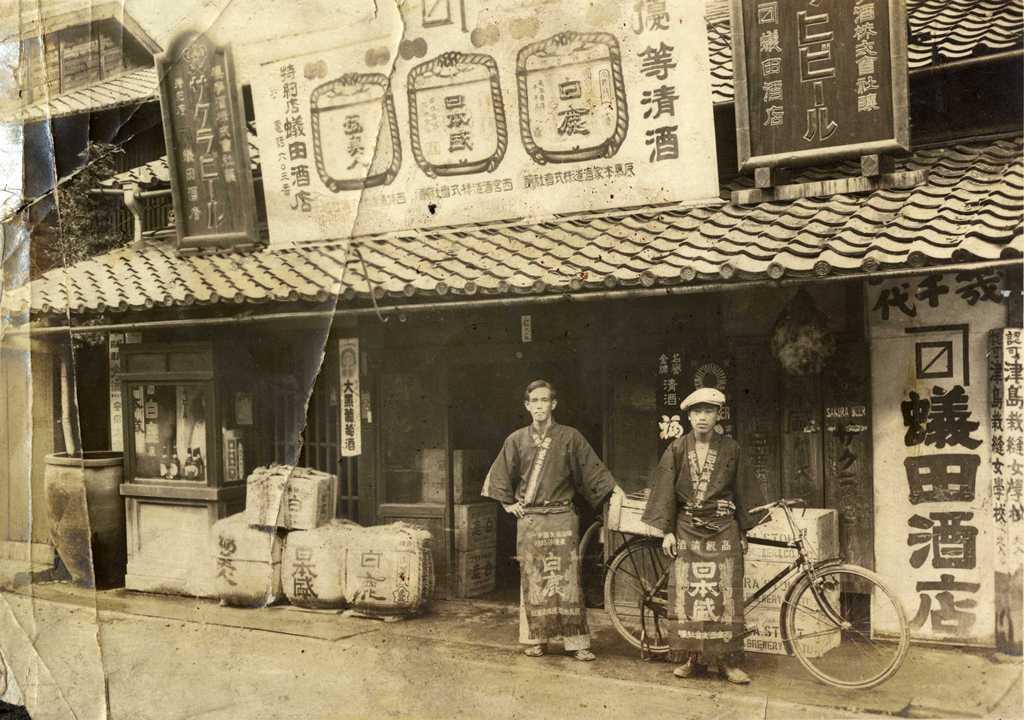 酒類・呉服商 本町の蟻田酒店