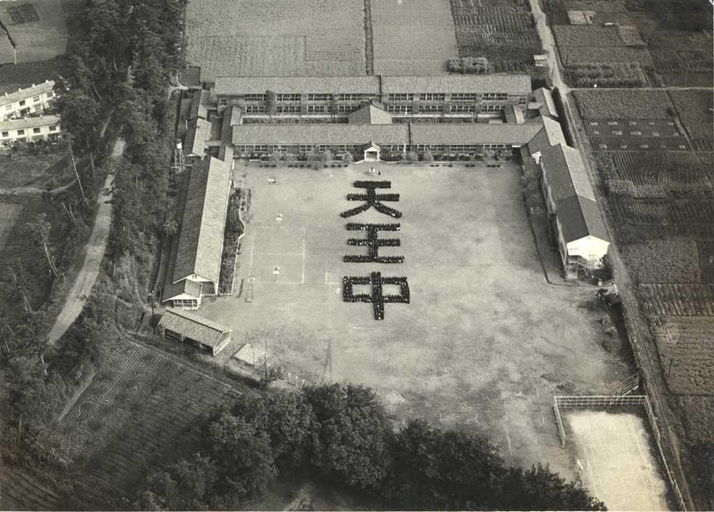 天王中学校の航空写真