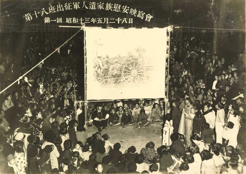 仮殿前広場 出征軍人家族の慰安映画会