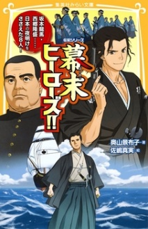 『幕末ヒーローズ!! 日本の夜明けをささえた8人!』表紙