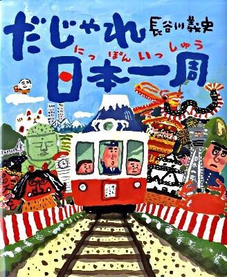 『だじゃれ日本一周』表紙