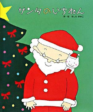 『サンタのいちねん トナカイのいちねん』表紙