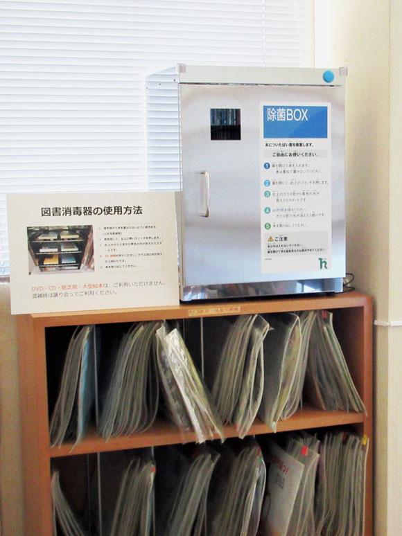 消毒機(神島田公民館分室)