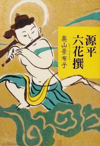 『源平六花撰』表紙