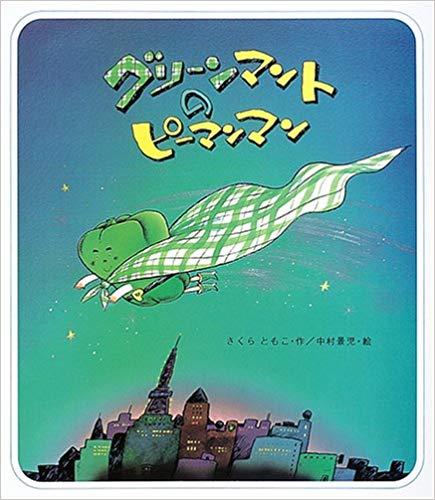 『グリーンマントのピーマンマン』表紙