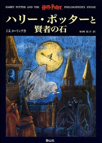 『ハリーポッターと賢者の石』表紙