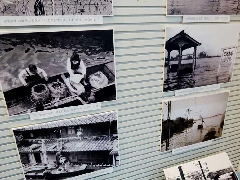 企画展示「伊勢湾台風」