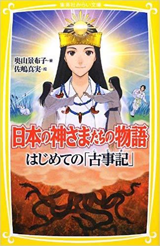 『日本の神さまたちの物語 はじめての「古事記」』表紙