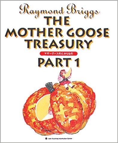 『マザーグースのたからもの 第1集』表紙