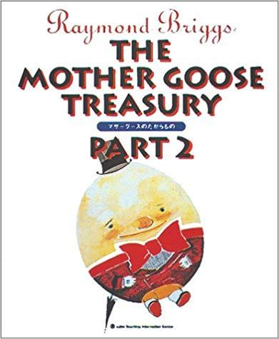 『マザーグースのたからもの 第2集』表紙