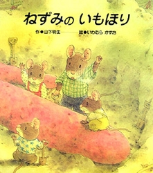 『ねずみのいもほり』表紙