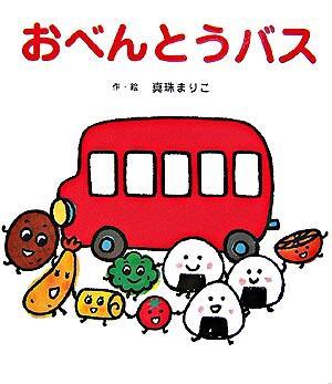 『おべんとうバス』表紙
