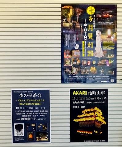 企画展示「尾張津島お月見灯路」
