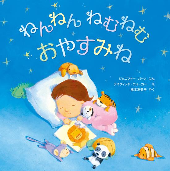 『ねんねんねむねむおやすみね』表紙