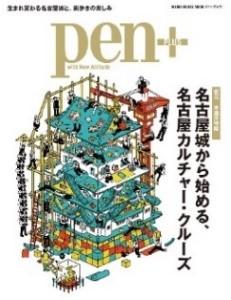 『pen+ 名古屋城から始める、名古屋カルチャー・クルーズ』表紙