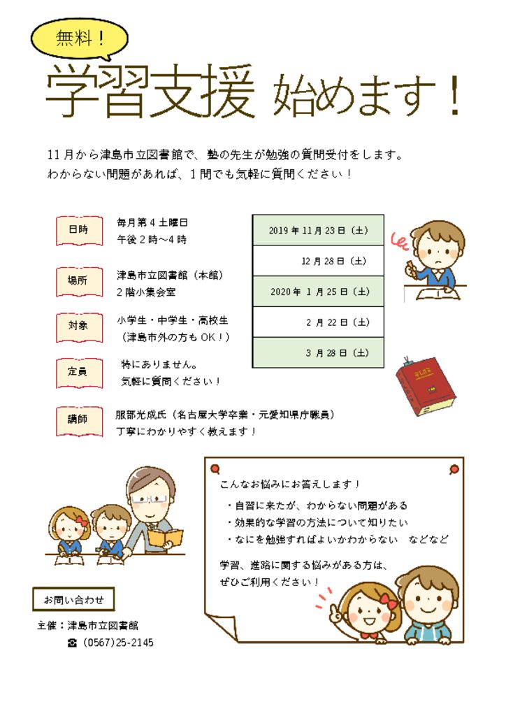 study_support_2019_2のサムネイル