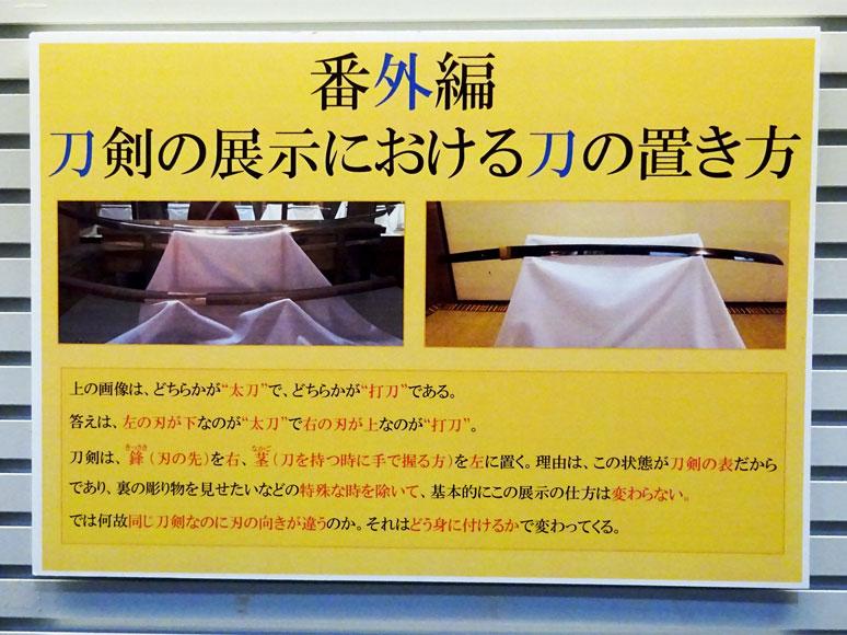 企画展示「図書館で観る日本刀~刀の魅力を探る~」