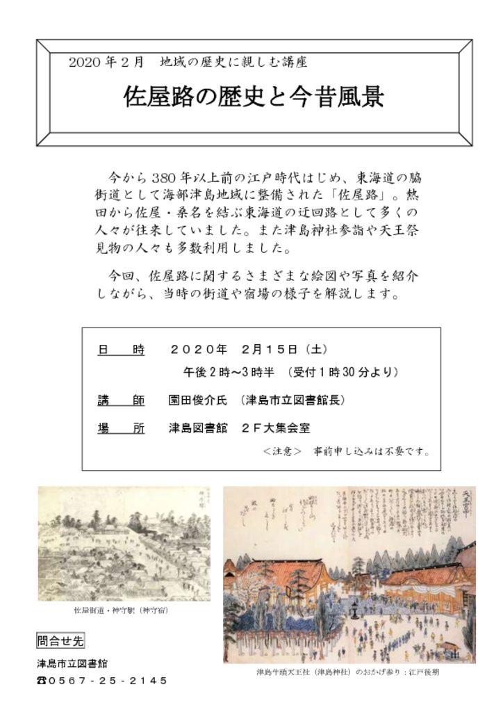 tsushima_history02-2020_2のサムネイル
