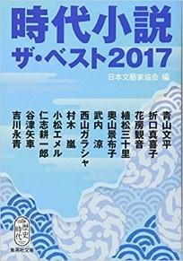 『時代小説ザ・ベスト2017』表紙